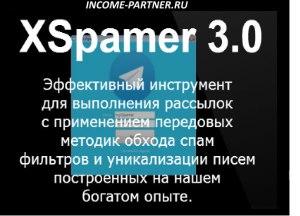 спамер