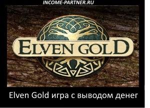 elven-gold-igra-s-vyvodom-deneg