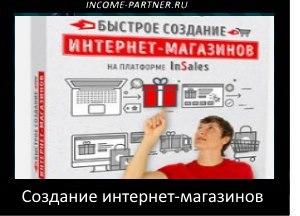 sozdanie-internet-magazin-svoimi-silami