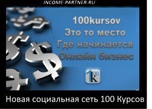 100 Курсов